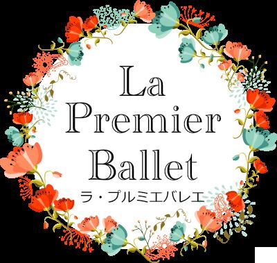 ラ・プルミエバレエ / LapremierBallet